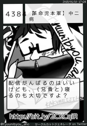 【革命児本軍】中二病さんのサークルカット