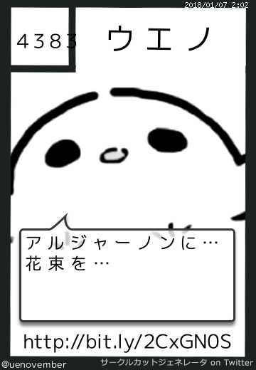 ウエノさんのサークルカット