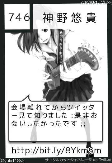 神野悠貴さんのサークルカット